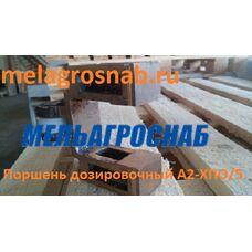 Поршень А2-ХПО/5.02.065