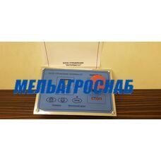 Блок управления от тестомеса Л4-ХТВ «Интервал 01»