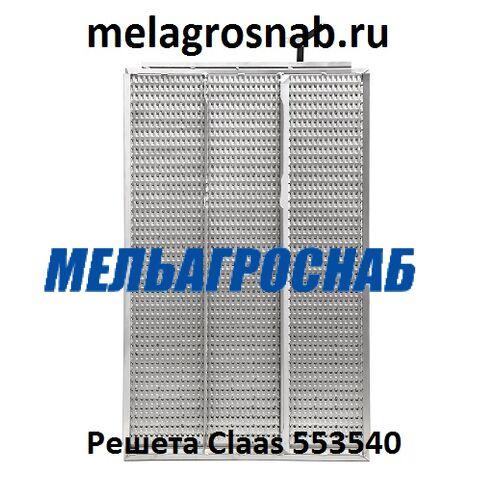СЕЛЬХОЗТЕХНИКА - Решето Claas 553540
