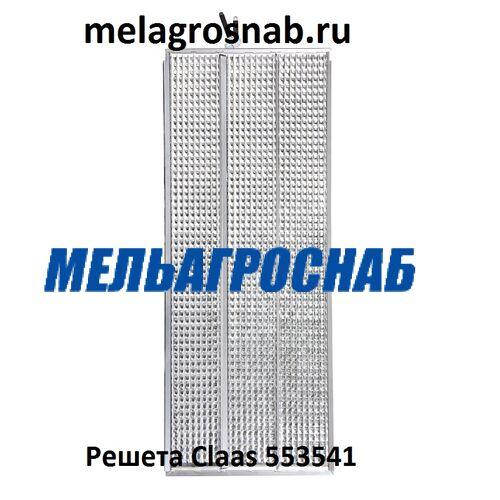 СЕЛЬХОЗТЕХНИКА - Решето Claas 553541