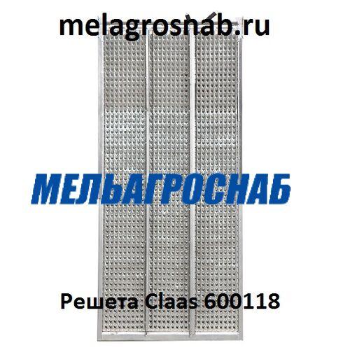 СЕЛЬХОЗТЕХНИКА - Решето Claas 600118