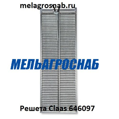 СЕЛЬХОЗТЕХНИКА - Решето Claas 646097