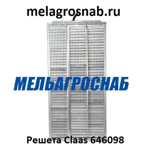 СЕЛЬХОЗТЕХНИКА - Решето Claas 646098