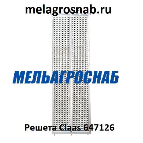 СЕЛЬХОЗТЕХНИКА - Решето Claas 647126