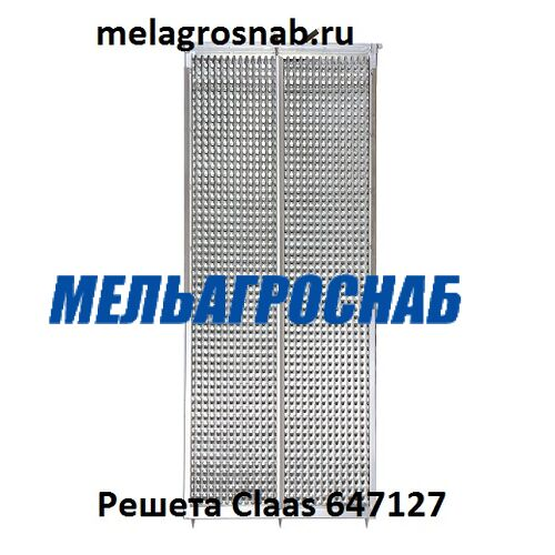 СЕЛЬХОЗТЕХНИКА - Решето Claas 647127