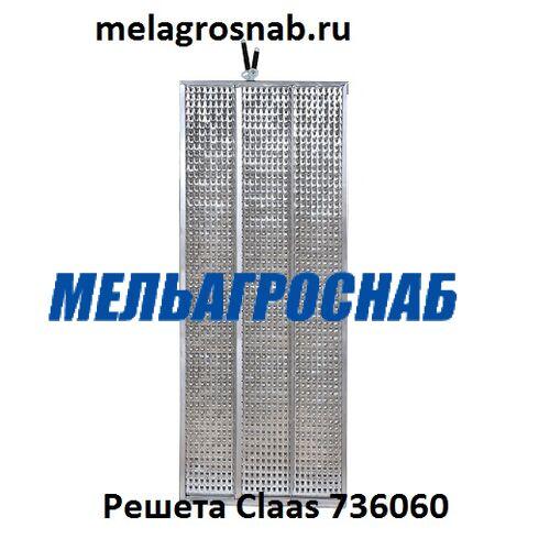 СЕЛЬХОЗТЕХНИКА - Решето Claas 736060