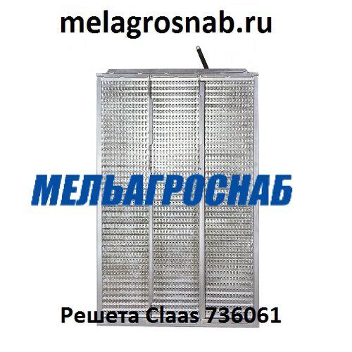 СЕЛЬХОЗТЕХНИКА - Решето Claas 736061