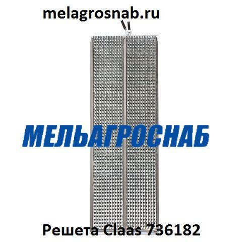 СЕЛЬХОЗТЕХНИКА - Решето Claas 736182