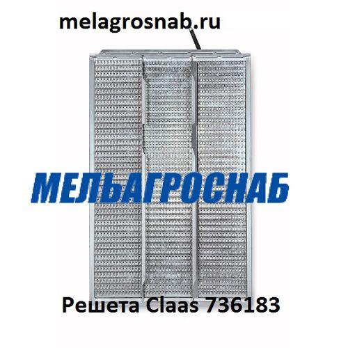 СЕЛЬХОЗТЕХНИКА - Решето Claas 736183