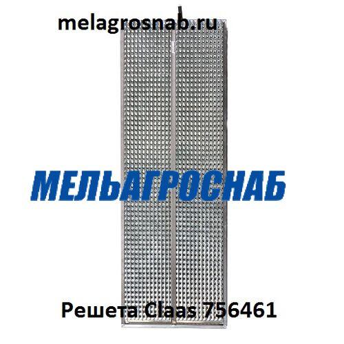 СЕЛЬХОЗТЕХНИКА - Решето Claas 756461