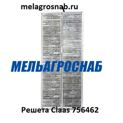 СЕЛЬХОЗТЕХНИКА - Решето Claas 756462