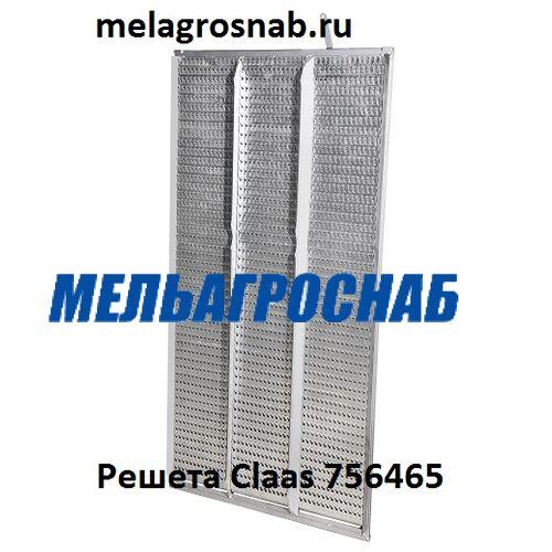 СЕЛЬХОЗТЕХНИКА - Решето Claas 756465