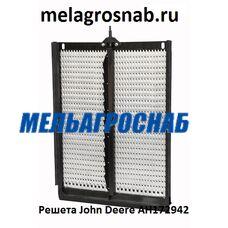 Решето John Deere AH172942
