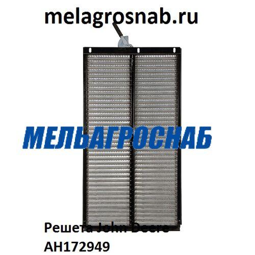 СЕЛЬХОЗТЕХНИКА - Решето John Deere AH172949