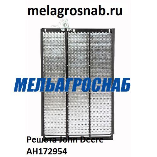 СЕЛЬХОЗТЕХНИКА - Решето John Deere AH172954