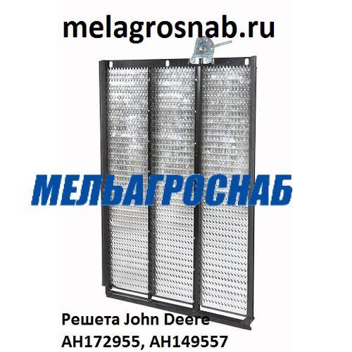 СЕЛЬХОЗТЕХНИКА - Решето John Deere AH172955, AH149557