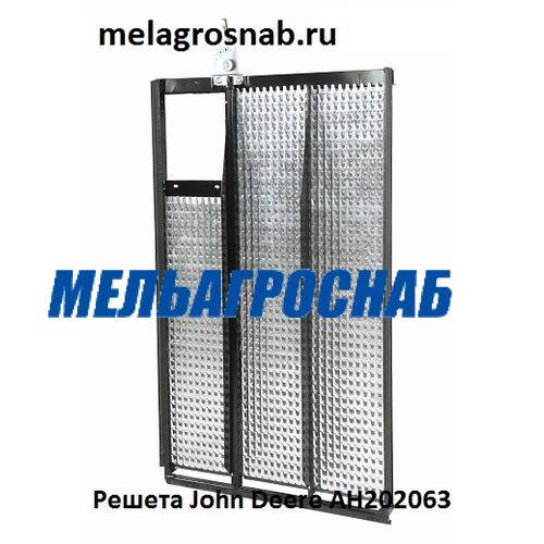 СЕЛЬХОЗТЕХНИКА - Решето John Deere AH202063