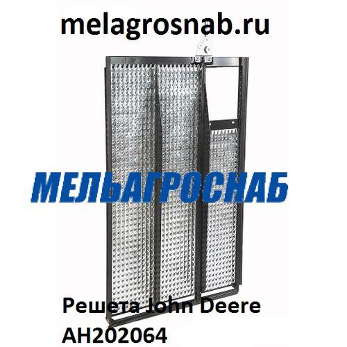 СЕЛЬХОЗТЕХНИКА - Решето John Deere AH202064