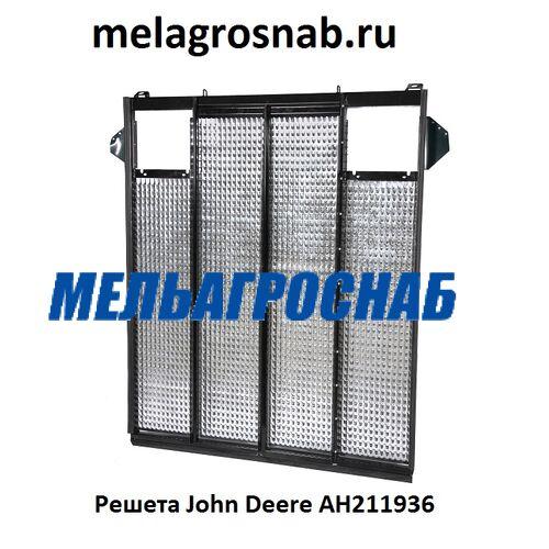 СЕЛЬХОЗТЕХНИКА - Решето John Deere AH211936