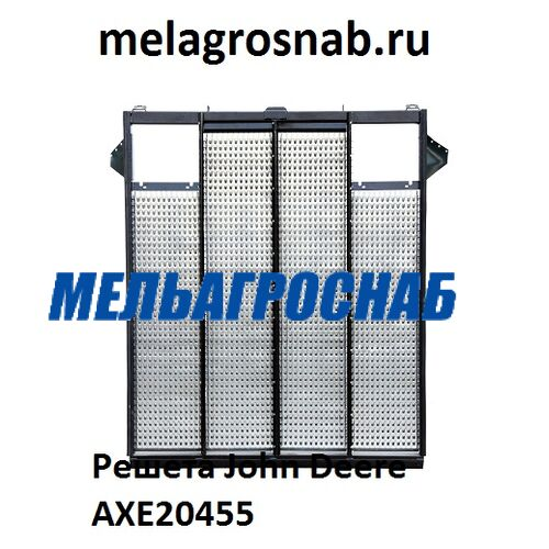 СЕЛЬХОЗТЕХНИКА - Решето John Deere AXE20455