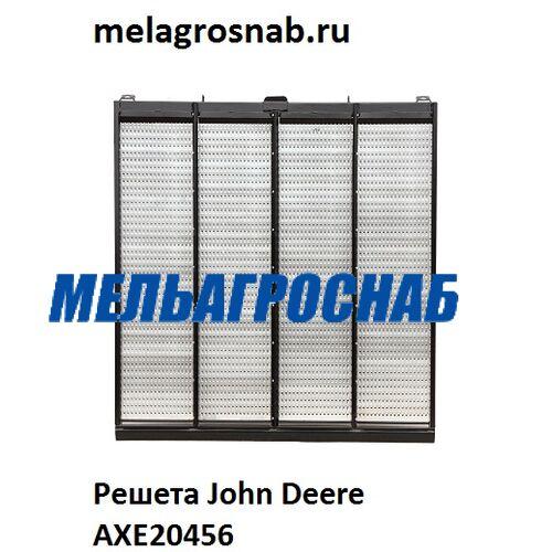 СЕЛЬХОЗТЕХНИКА - Решето John Deere AXE20456