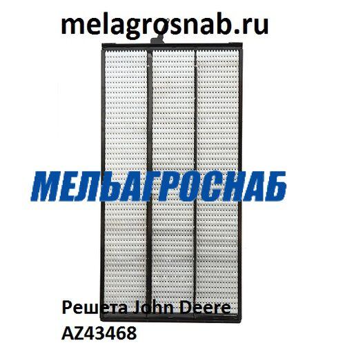 СЕЛЬХОЗТЕХНИКА - Решето John Deere AZ43468