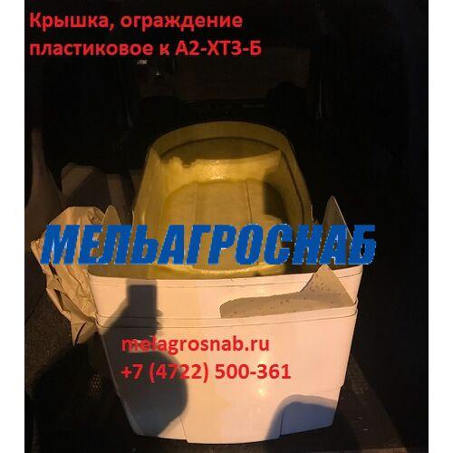 ОБОРУДОВАНИЕ ДЛЯ ХЛЕБОПЕКАРНОЙ И КОНДИТЕРСКОЙ ПРОМЫШЛЕННОСТИ- Крышка, ограждение пластиковое к А2-ХТ3-Б