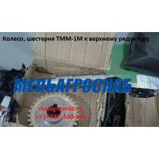 Колесо, шестерня ТММ-1М к верхнему редуктору