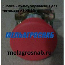 Кнопка к пульту управления для тестомеса А2-ХТ-3Б