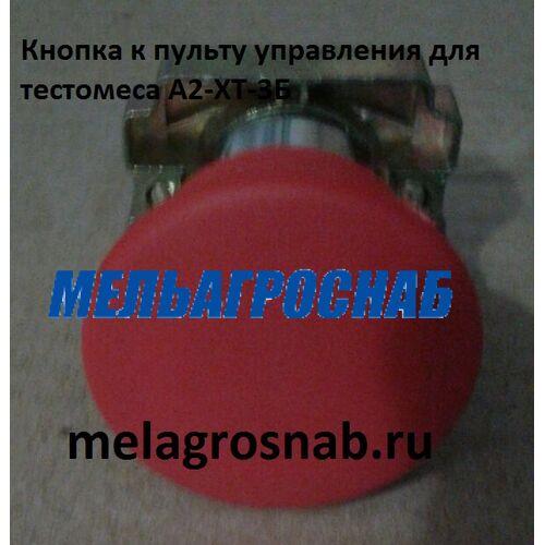 ОБОРУДОВАНИЕ ДЛЯ ХЛЕБОПЕКАРНОЙ И КОНДИТЕРСКОЙ ПРОМЫШЛЕННОСТИ- Кнопка к пульту управления для тестомеса А2-ХТ-3Б
