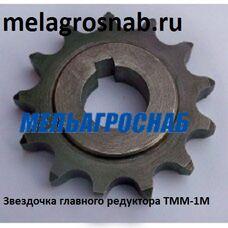 Звездочка главного редуктора ТММ-1М