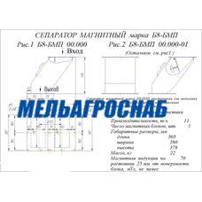 Сепараторы магнитные типа БМП и БМП-01