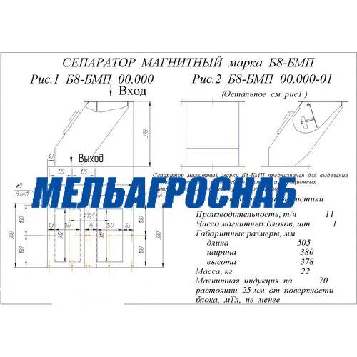 МЕЛЬНИЧНО-ЭЛЕВАТОРНОЕ ОБОРУДОВАНИЕ - Сепараторы магнитные типа БМП и БМП-01