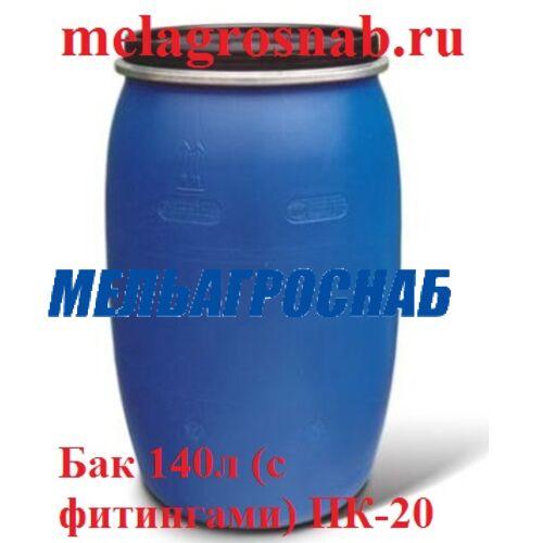 СЕЛЬХОЗТЕХНИКА - Бак 140л (с фитингами) ПК-20