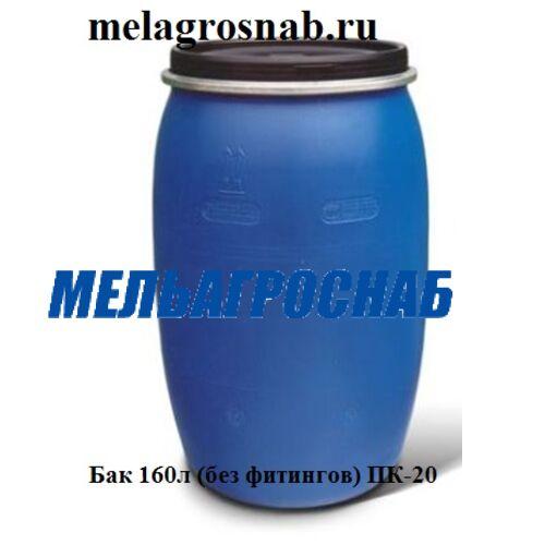 СЕЛЬХОЗТЕХНИКА - Бак 50л (без фитингов) ПК-20