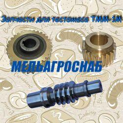 Запасные части к ТММ-1М