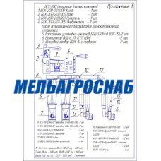 Сепаратор БСХ-200