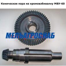 Коническая пара МВУ-60