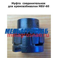 Муфта для кремовзбивалки МВУ-60