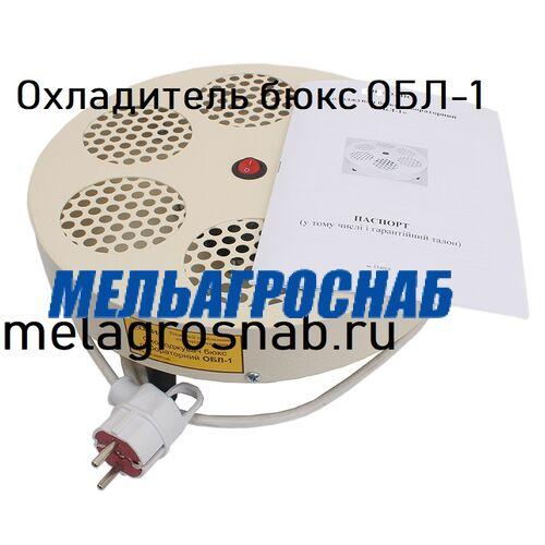 ЛАБОРАТОРНОЕ ОБОРУДОВАНИЕ - Охладитель бюкс ОБЛ-1