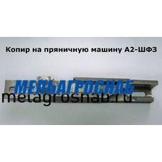 Копир на пряничную машину для формования тестовых заготовок А2-ШФЗ