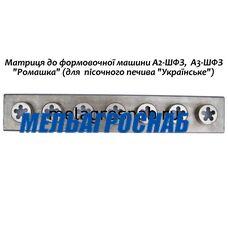 Матрица к формующей машине И8-ШФЗ (А2-ШФЗ)