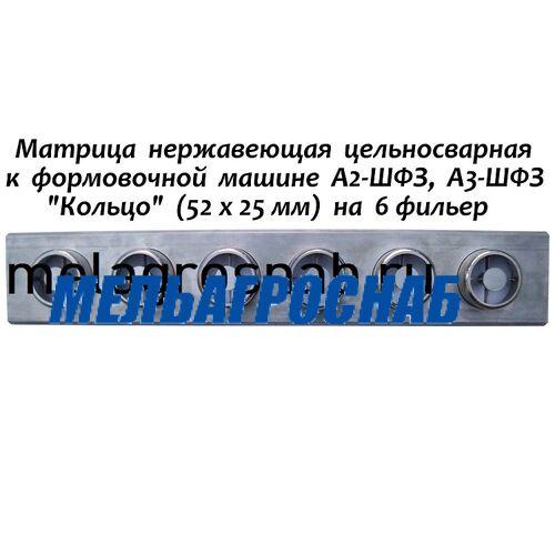 ОБОРУДОВАНИЕ ДЛЯ ХЛЕБОПЕКАРНОЙ И КОНДИТЕРСКОЙ ПРОМЫШЛЕННОСТИ - Матрица к формующей машине И8-ШФЗ (А2-ШФЗ)