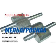 Ротор компрессора ЗАФ, ВФ