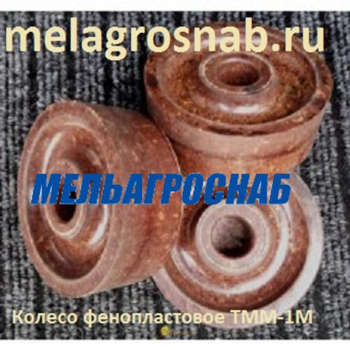 ОБОРУДОВАНИЕ ДЛЯ ХЛЕБОПЕКАРНОЙ И КОНДИТЕРСКОЙ ПРОМЫШЛЕННОСТИ- Колесо фенопластовое ТММ-1М
