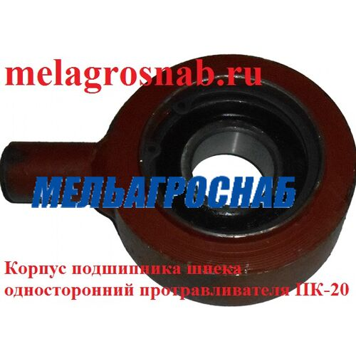 СЕЛЬХОЗТЕХНИКА - Корпус подшипника шнека односторонний протравливателя ПК-20