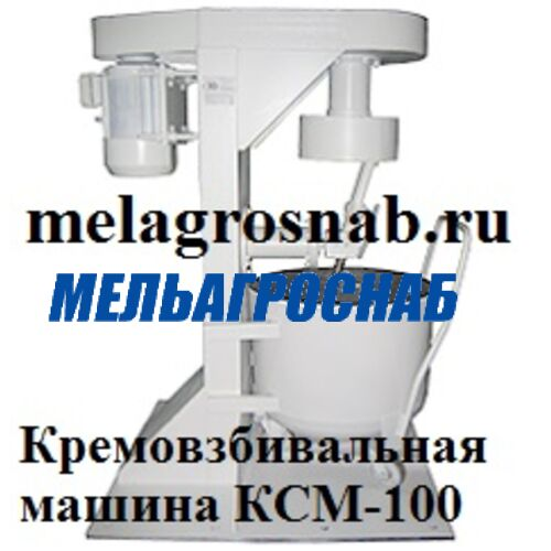 ОБОРУДОВАНИЕ ДЛЯ ХЛЕБОПЕКАРНОЙ И КОНДИТЕРСКОЙ ПРОМЫШЛЕННОСТИ - Кремовзбивальная машина КСМ-100