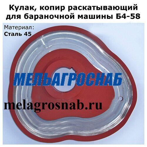 ОБОРУДОВАНИЕ ДЛЯ ХЛЕБОПЕКАРНОЙ И КОНДИТЕРСКОЙ ПРОМЫШЛЕННОСТИ - Кулак Б4-58
