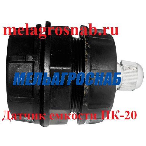 СЕЛЬХОЗТЕХНИКА - Датчик емкости ПК-20