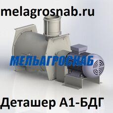 Деташер А1-БДГ